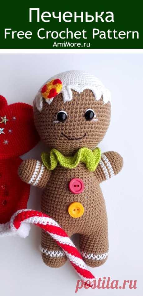 PDF Праздничная печенька крючком. FREE crochet pattern; Аmigurumi doll patterns. Амигуруми схемы и описания на русском. Вязаные игрушки и поделки своими руками #amimore - Кукла, маленький пупс, куколка, Рождество, Новый год, печенье, печенька.