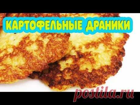 Любимый рецепт из детства. Картофельные ДРАНИКИ или ОЛАДЬИ из картофеля. Готовить вкусно просто=)