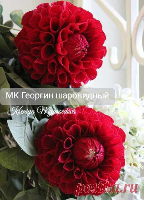 Прекрасный георгин. Фото мастер класс шаровидного георгина от Ксении Мясоедовой.