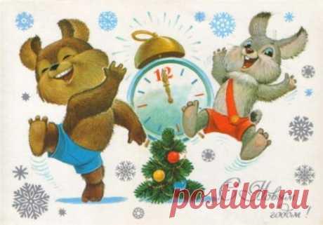 Добрые новогодние открытки времён СССР » Поржать.ру