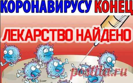 Лекарство от Коронавируса Существует. - Виктор Максименков — КОНТ