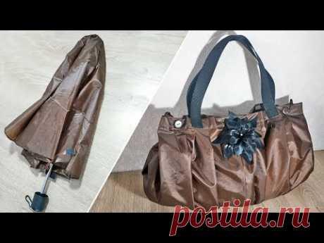 Из сломанного зонта можно сшить прелестную женскую сумку