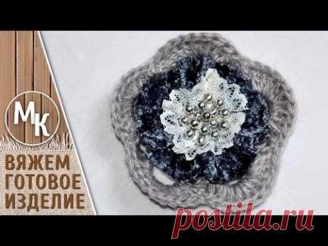 Как сделать очень простую брошь быстро, вяжем украшение, застежка для шарфа. - YouTube