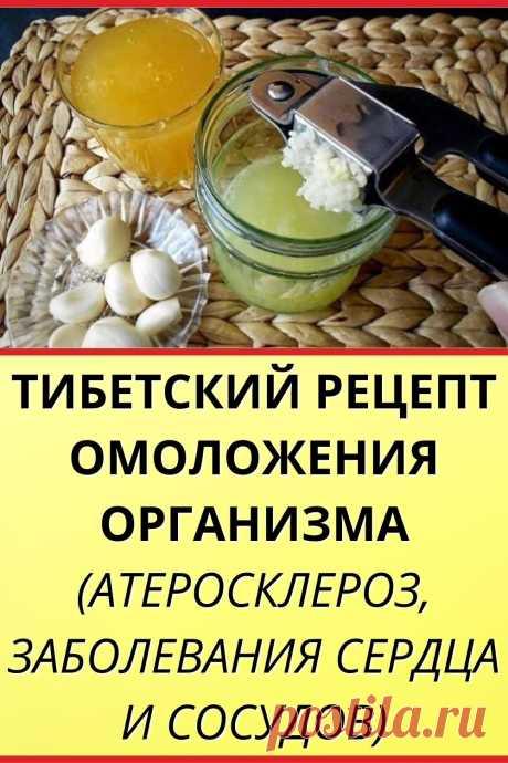 Тибетский рецепт омоложения организма (атеросклероз, заболевания сердца и сосудов)