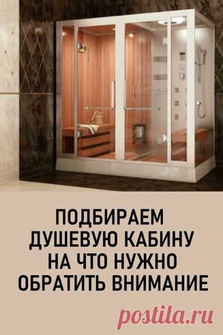 Подбираем душевую кабину: на что нужно обратить внимание? Альтернативой ванной является душевая кабина. Ежели площадь помещения небольшая, то этот вариант подходит больше всего. Остальные детали ванной комнаты (смеситель, зеркала и т.д.) подбираются уже в процессе ремонта. #дизайн #интерьер #ваннаякомната #душеваякабинка #ремонт