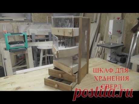 ШКАФ ДЛЯ ХРАНЕНИЯ СВЕРЛ И ФРЕЗ