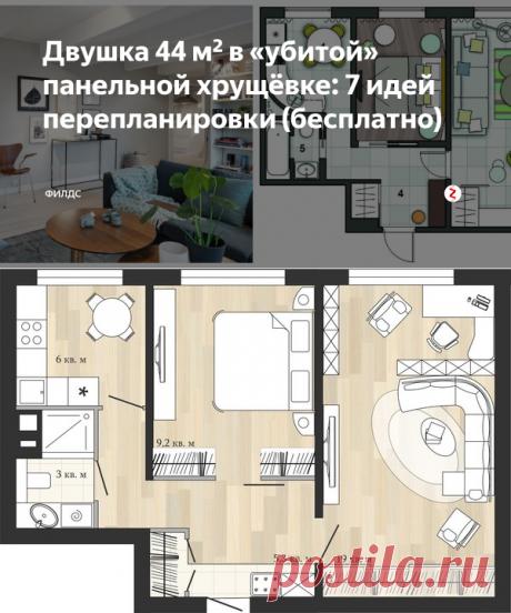 Двушка 44 м² в «убитой» панельной хрущёвке: 7 идей перепланировки (бесплатно) | Филдс | Яндекс Дзен