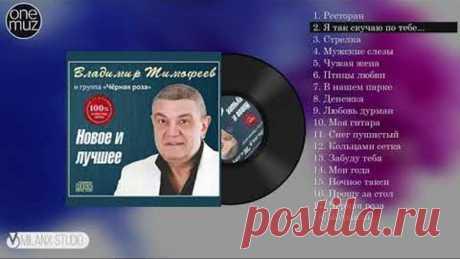 Владимир Тимофеев - Новое и лучшее
