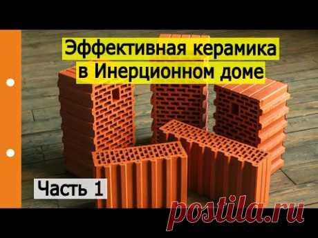 Крупноформатные керамические блоки, как замена кирпичной кладки в многослойной стене. Часть 1