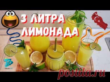 3 литра лимонада из 1 лимона и 1 апельсина - Турецкий Лимонад - Рецепт бомба 🍊🍋