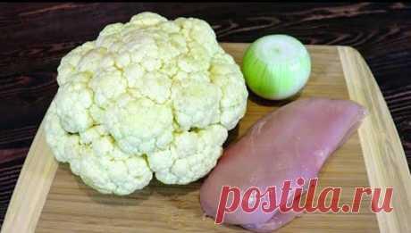 Когда капуста вкуснее мяса. Готовлю в одной сковороде на ужин или на обед за 20 минут Блюда из цветной капусты всегда отличаются особым вкусом и оригинальностью. Предлагаем удачный и быстрый рецепт из капусты и куриного мяса. Для приготовления вам потребуются такие ингредиенты: — цветная капуста, 500 г; — лук, 1 шт; — филе куриное, 1 шт; — сыр, 70 г; — сметана, 200 г; — чеснок, 3 – 4 зубчика; — […]