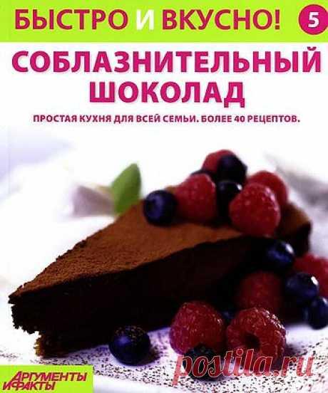 Быстро и вкусно! №5 Соблазнительный шоколад.