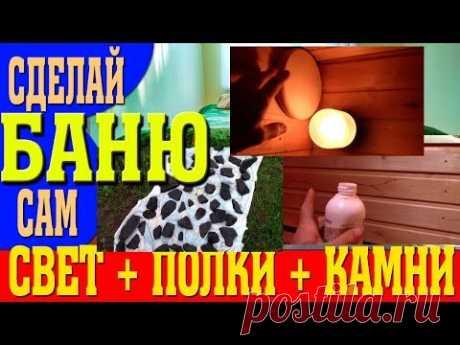 Делаем свет в бане + Умное покрытие полков парилки + Подготовка банных камней!  Make light in bath!