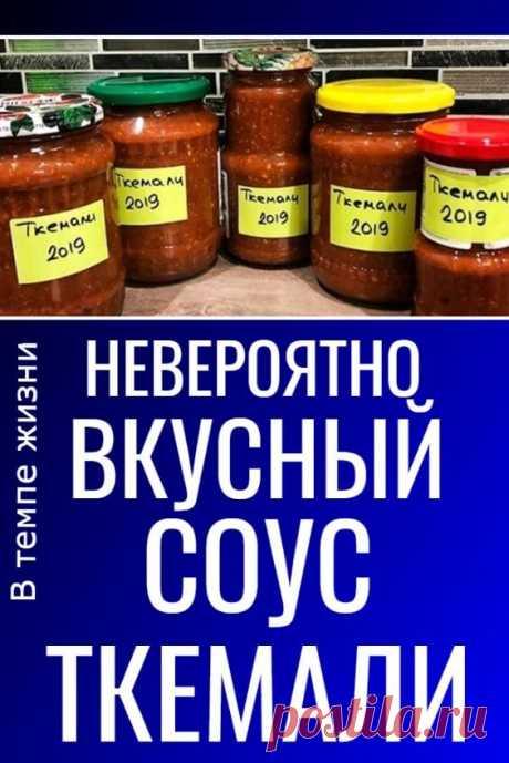 Невероятно вкусный соус «Ткемали»   В темпі життя