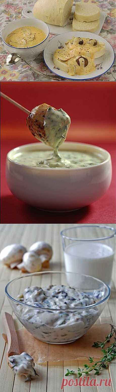 Грибные соусы - самые вкусные!.