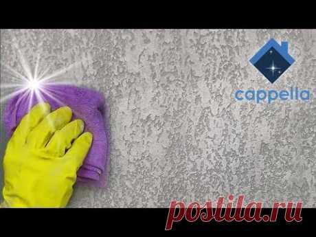 Штукатурка лофт своими руками. Способ нанесения. Лучшие решения в ремонте! Арт – бетон