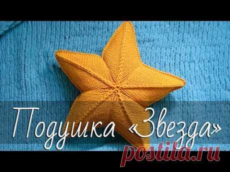 Подушка «Звезда» спицами из трикотажной пряжи (пряжи лента). Мастер-класс.