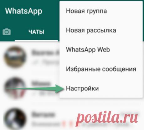 Как очистить WhatsApp и удалить файлы из памяти телефона?   AndroidLime