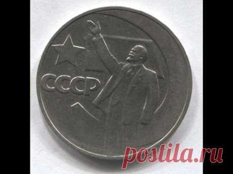 ЦЕНА Юбилейная монета 1 рубль 50 лет советской власти 1967 год  тираж разновидности нумизматика СССР