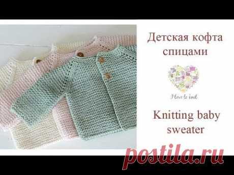 Как связать спицами кофточку для новорожденного/How to knit baby sweater