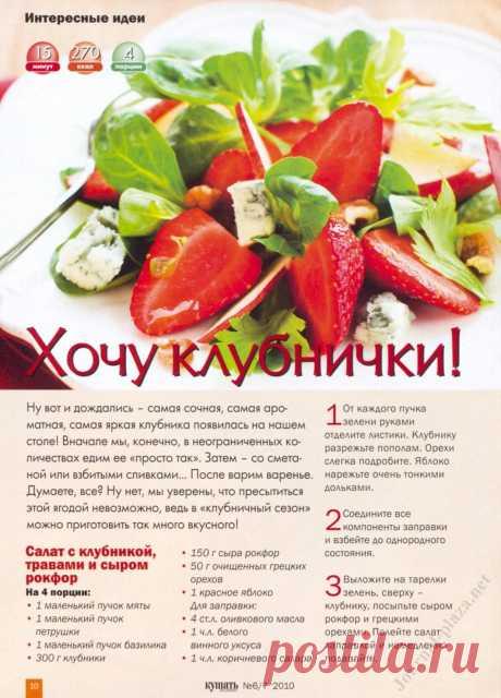 Салат с клубникой, травами и сыром рокфор