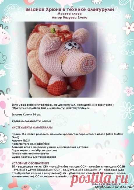Скоро Новый год - год Свиньи!!! Желающим связать символ года - симпатичную Хрюшку.