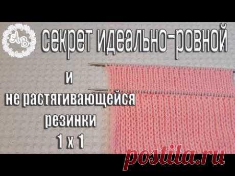 Любимая резинка спицами 1х1/вязание резинки спицами/красивая резинка/узор спицами/спица петля