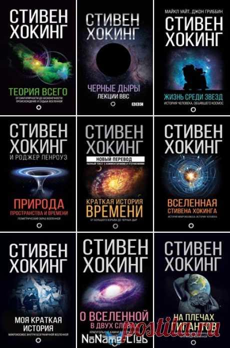 Мир Стивена Хокинга в 13 книгах (2017-2021) PDF, FB2 В серии «Мир Стивена Хокинга» выходят научно-популярные книги, посвященные истории и тайнам Земли и космоса. В них Хокинг рассказывает о происхождении мира и его непостоянстве, об изменявшихся на протяжении истории представлениях человечества о Вселенной, пространстве и космосе и даже делится