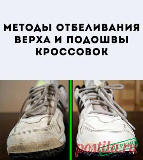 Белые кроссовки всегда пользовались большой популярностью. Они стильные, модные, удобные, но быстро пачкаются. Чтобы надолго сохранить первозданный вид обуви, нужно ознакомиться со способами чистки.