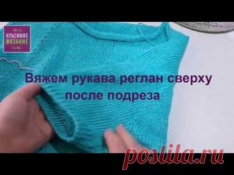 We knit sleeves a raglan from above after an undercut. Decreases in a sleeve. - YouTube
