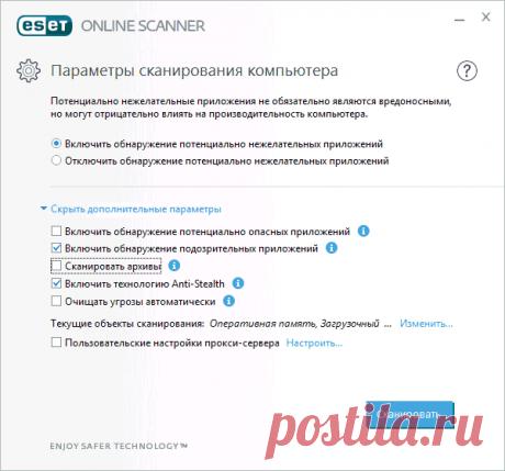 9 способов проверить компьютер на вирусы онлайн | remontka.pro