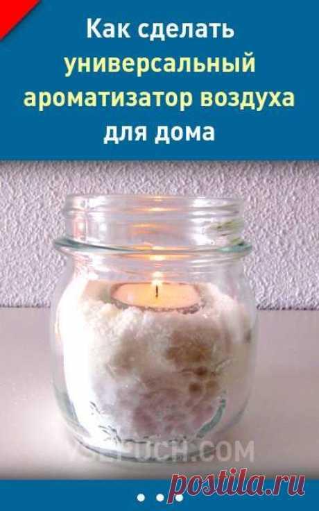 Как сделать универсальный ароматизатор воздуха для дома #ароматизатор #аромалампа #ароматизаторвоздуха #ароматы