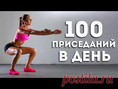 Вот Что Будет с Вашим Телом, Если Приседать 100 Раз Каждый День (Впечатляет)