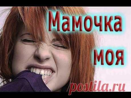Мамочка моя (2014) Мелодрама, смотреть фильм онлайн - YouTube