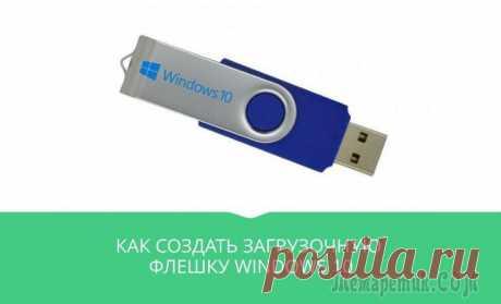 Создать загрузочную флешку Windows 10. Загрузочная флешка Windows 7 и 8.1 Создать загрузочную флешку Windows 10. Загрузочная флешка Windows 7 и 8.1 Как создать загрузочную флешку Windows 10/7/ 8.1. Подготовка к установке Windows. Скачивание ISO образа и создание загрузочной...