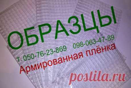 Армированная трехслойная тепличная пленка АГРО - Агро-Сеть Украина
