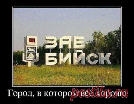 Зае Бийск