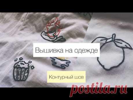 Вышивка на одежде