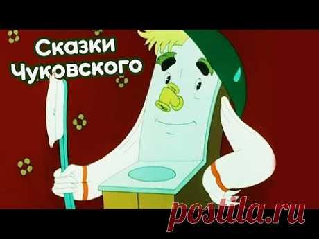 Chukovsky's fairy tales animated films: Moydodyr, Mucha-Zokotuch, Tarakanishche, Fedorino a grief - all series in a row - YouTube