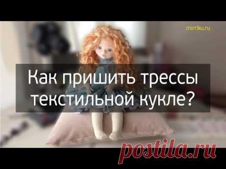 Как пришить трессы текстильной кукле - YouTube