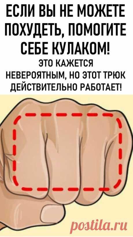 Если вы не можете похудеть, помогите себе кулаком! Это кажется невероятным, но этот трюк действительно работает! Знаете ли вы, что ваши руки могут помочь избавиться от лишнего веса? Это удивительный и простой метод!
