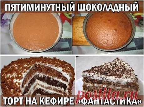 Торт за  5 минут