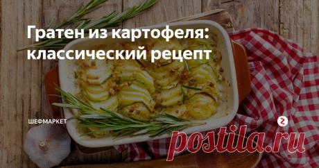 Гратен из картофеля: классический рецепт Рецепт гратена из картофеля в классическом исполнении - это запеченный картофель в сливочно-сырной заливке.