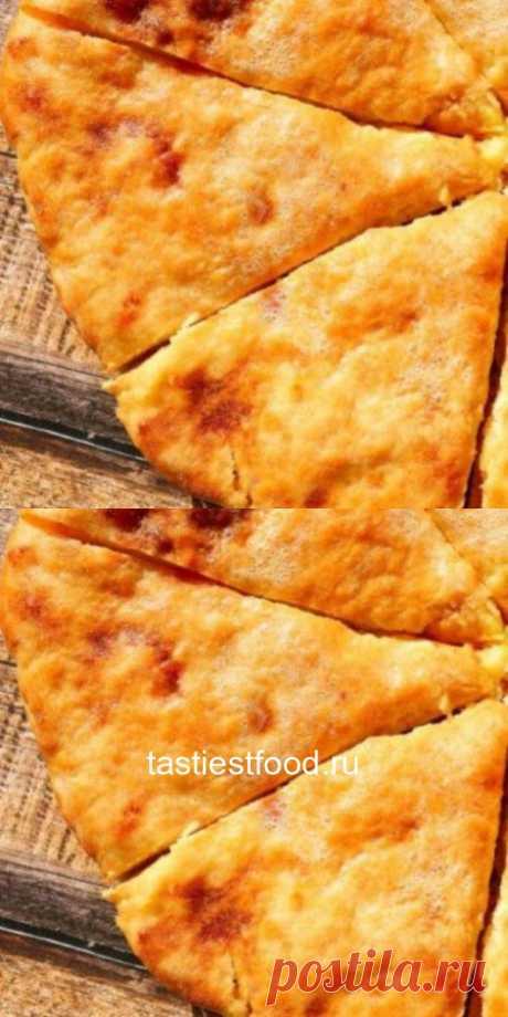 Осетинские пироги с тремя начинками.