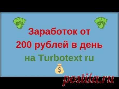 Заработок от 200 рублей в день на Turbotext ru - YouTube