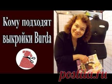 Кому подходят выкройки из журнала Burda   Таблицы размеров Burda   Шьем с Ириной Аслановой