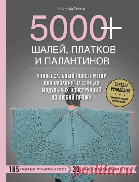 5000 шалей, платков и палантинов. Автор Мелисса Липман.
