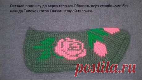 Тапочки тунисским крючком с орнаментом роза.. МК