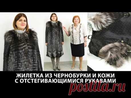 Модель меховой жилетки из чернобурки с кожаными вставками и пристегивающимися кожаными рукавами