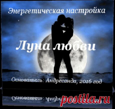 Энергетическая настройка Луна любви — Андресанда